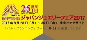 2017暑中見舞い原稿1(WEB) - コピー