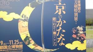 刀展示会_181029_0003