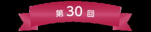 ijt_jp_19_img_best_dresser_ribbon.png.rx.image.441