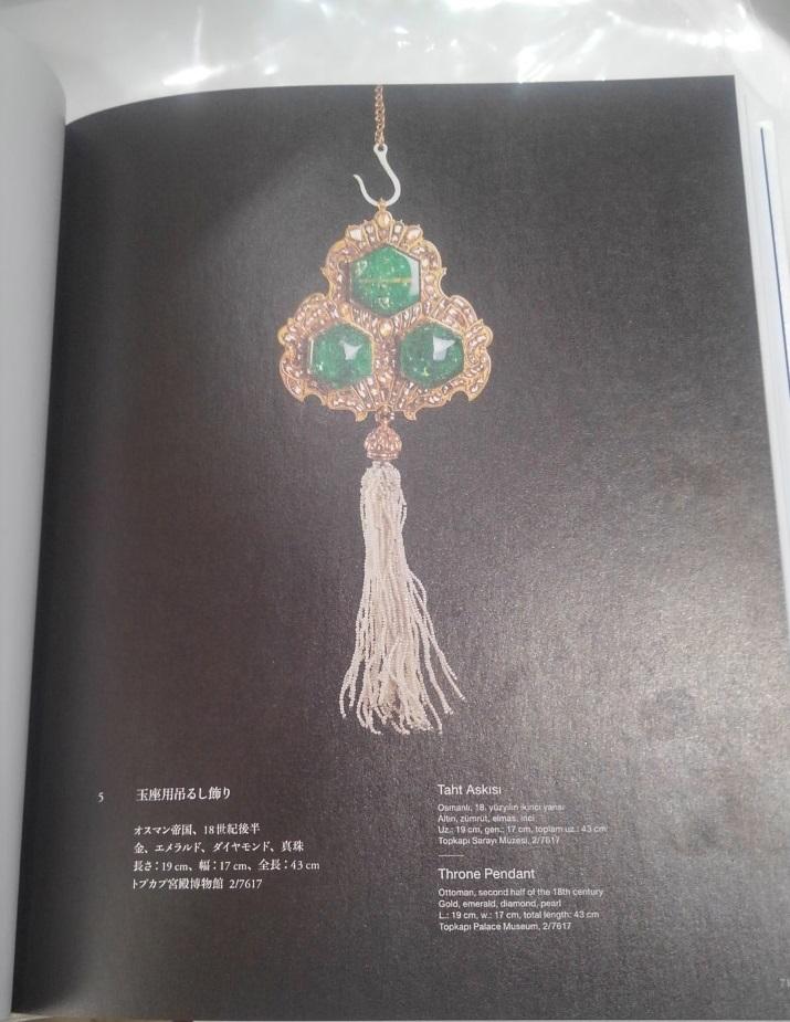 トルコ至宝展大豊神社_190731_0015
