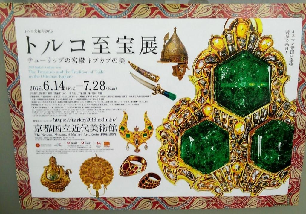 713トルコ至宝展、大豊神社_190727_0004