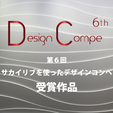6th_designcompe_top